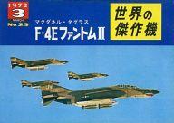 世界の傑作機 No.23 1972年3月号