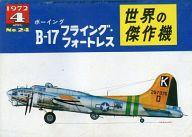 世界の傑作機 No.24 1972年4月号