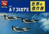 世界の傑作機 No.25 1972年5月号