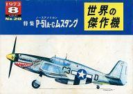 世界の傑作機 No.28 1972年8月号