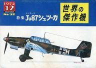 世界の傑作機 No.32 1972年12月号