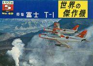世界の傑作機 No.49 1974年5月号