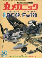 丸メカニック NO.50 1985年1月号合併号