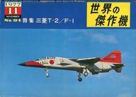 世界の傑作機 No.91 1977年11月号