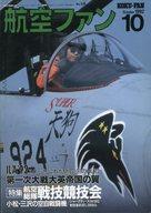 航空ファン 1992年10月号 No.478