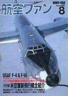 航空ファン 1993年8月号 No.488