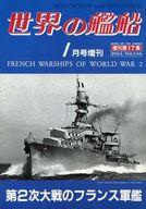 世界の艦船 1985年1月号増刊 No.346