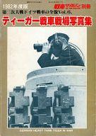 ティーガー戦車戦場写真集 1982年度版 第二次大戦ドイツ戦車の全貌Vol.6 戦車マガジン別冊