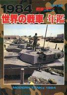 1984 世界の戦車 年鑑 戦車マガジン別冊