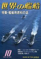 世界の艦船 456 特集・艦艇用燃料の話 1992/10