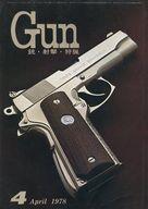 月刊GUN 1978年4月号