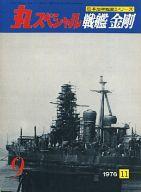 丸スペシャル 1976年11月号 NO.9 戦艦金剛 日本海軍艦艇シリーズ