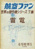 航空ファン 1968年4月増刊号