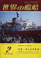 世界の艦船 1977年02月号 No.237
