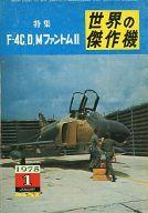 世界の傑作機 1975年1月号 No.57