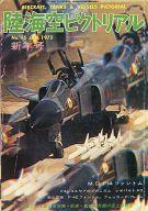 陸海空ピクトリアル No.15 1975年1月号