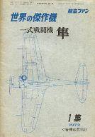 世界の傑作機 1972年7月号 1集増補改訂版