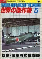 世界の傑作機 No.137 1983年5月号