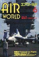 AIR WORLD 1983年06月号 エアワールド