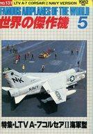 世界の傑作機 1982年5月号 no.131