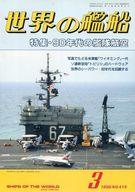 世界の艦船 419 特集・90年代の艦隊航空 1990/3