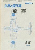 航空ファン 世界の傑作機 飛燕 1972年4集