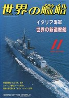 世界の艦船 488 特集・イタリア海軍 1994/11