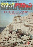 グラフィック第2次大戦 アクション 1974年10月号 シリーズ7