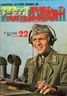 グラフィック第2次大戦 アクション 1976年10月号 シリーズ22