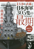 付録付)戦艦大和&武蔵と日本海軍305隻の最期
