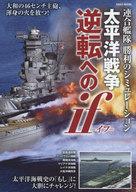 太平洋戦争 逆転へのIF