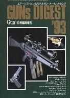GUNs DIGEST '93 月刊GUN 1993年1月号臨時増刊