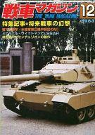 戦車マガジン THE TANK MGAZINE 1983年12月号