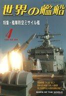 世界の艦船 494 特集・艦隊防空ミサイル艦 1995/4