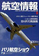航空情報 2015年9月号