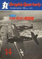 季刊 丸 Graphic Quarterly 1973年10月号 AUTUMN NO.14