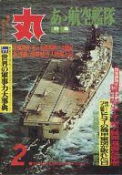 付録無)丸 1977年新春2月特別号