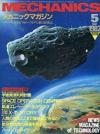 メカニックマガジン 1982年5月号