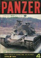 PANZER 1983年4月号 パンツァー