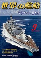 世界の艦船 514 特集・フリゲイト 昔と今 1996/9