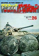 グラフィック第二次大戦アクション 1977年6月号