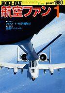 航空ファン 1980年1月号