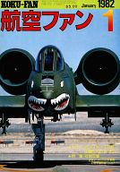 航空ファン 1982年1月号