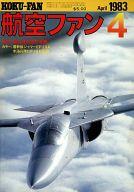 航空ファン 1983年4月号