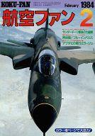 航空ファン 1984年2月号