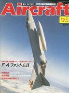 Aircraft 週刊エアクラフト 1988年10月25日号 No.3
