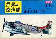 世界の傑作機 1971年6月号 No.18