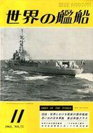 世界の艦船 第75集 1963年 11月号