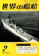 世界の艦船 第78集 1964年 2月号