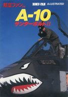 航空ファン別冊 A-10サンダーボルトⅡ
